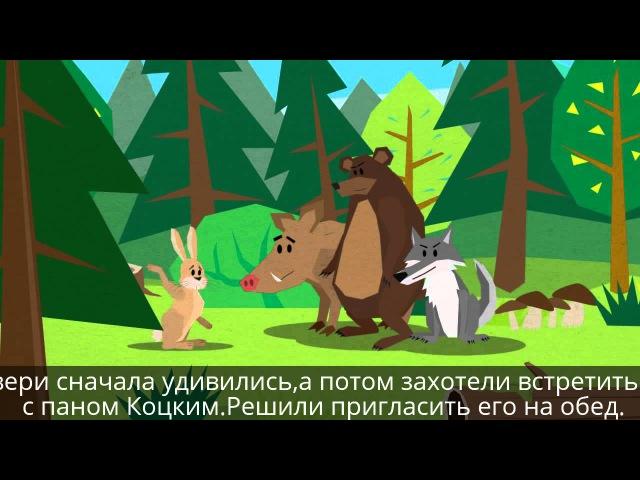 Пан Коцкий польский русские субтитры