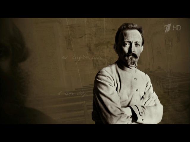 «Страна Советов. Забытые вожди. Феликс Дзержинский». Документально-исторический цикл