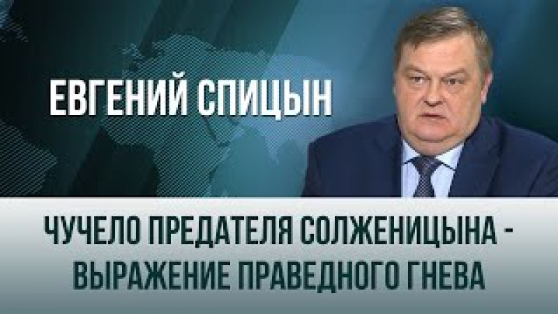 Евгений Спицын. Чучело предателя Солженицына - выражение праведного гнева