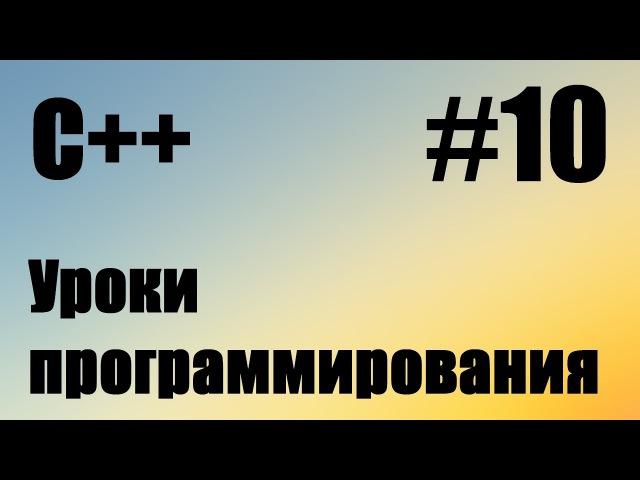 Сокращенные арифметические формы =, -= и т д. C для начинающих. Урок 10.