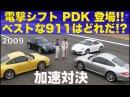 Best MOTORing 2009 — 電撃シフト PDK 登場!! ベストな911はどれだ 加速対決!