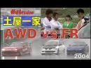 土屋一家 AWD対FRバトル!!【Best MOTORing】2004