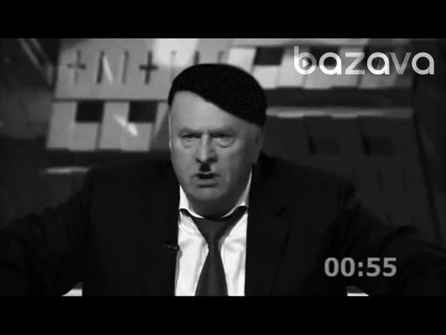 НАХ БЕРЛИН Жириновский Гитлер