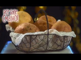 10 блюд из картошки. Часть 2 — Все буде смачно. Выпуск 223 от 16.10.16