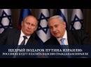 Щедрый подарок Путина Израилю: Россияне будут платить пенсию гражданам Израиля