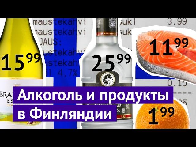 Сколько стоят продукты и бухло в Финляндии
