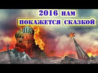 Прогноз Апокалипсиса. Что ждет Россию и CШA. Конец света не за горами
