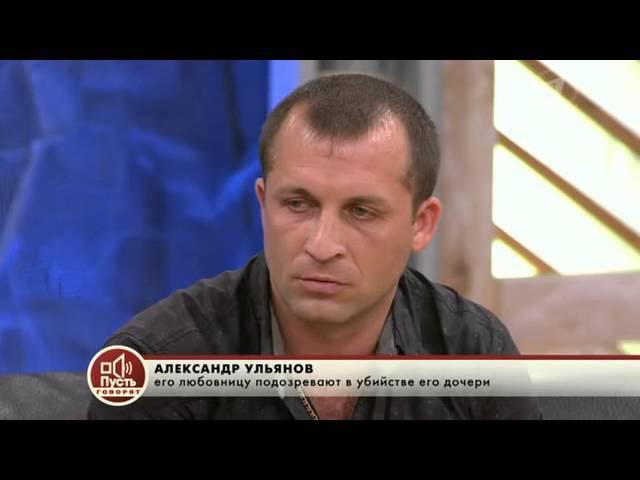 Пусть Говорят - МЕСТЬ ЛЮБОВНИЦЫ - 01.10.2013