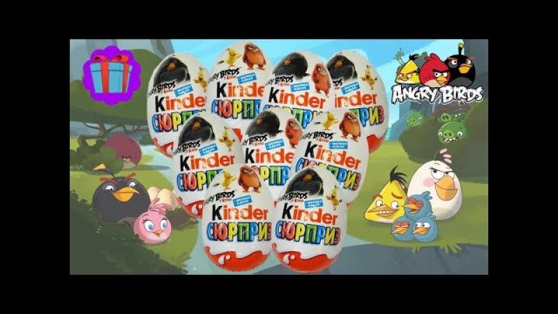 Распаковка Киндер Angry birds.3.Unpacking Kinder Angry birds
