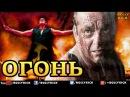 The Fire | ОГОНЬ | Болливуд Фильмы | индийские фильмы | Санджай Датт полнометражных фильмов