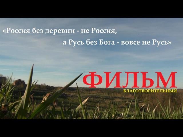 Россия без деревни не Россия а Русь без Бога вовсе не Русь