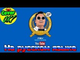PSY - GENTLEMAN MV Russian cover На русском языке HD 1080p