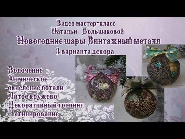 Наталья Большакова декупаж Новогодние шары Винтажный металл проморолик