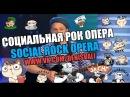 КВН, СОЮЗ, 31.03.2013 Социальная РОК Опера! Путина — нет! Я же говорил — его не существует!