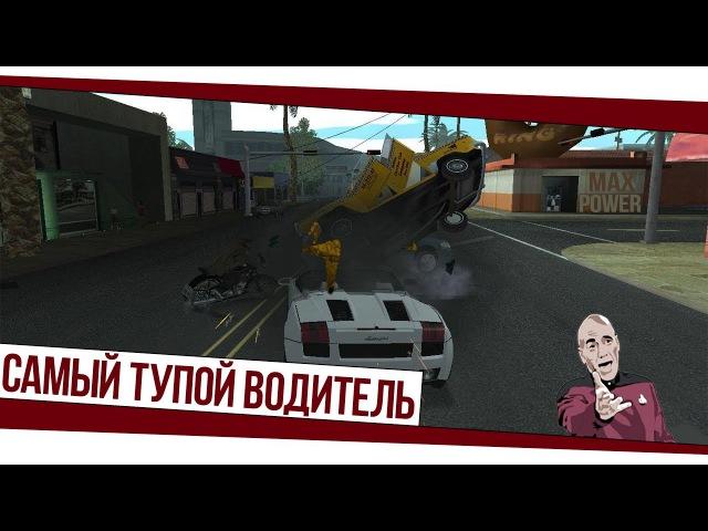 [MTA DayZ] Самый тупой водитель GTA. Serial Killers II