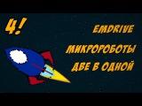 №4 EmDrive, микророботы и ... робот F.E.D.O.R.