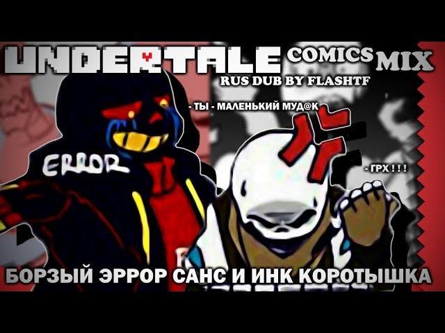 Undertale Comics MIX [ Rus Dub By FlashTF Перевод Комиксов ] БОРЗЫЙ ЭРРОР САНС И ИНК КОРОТЫШКА