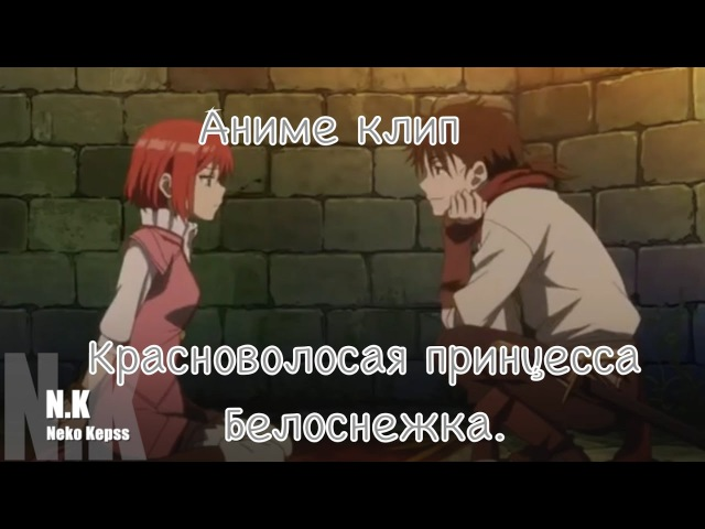 [AMV] Красноволосая принцесса Белоснежка - Шёпот в темноте