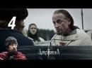 Дружина. Княжич. Серия 4 2015 Боевик, история @ Русские сериалы
