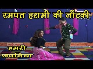 Rampat Harami   Hamri Jawaniya   Bhojpuri Nautanki   Rampat Harami Hot Nautanki
