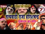 Bhojpuri Nautanki | राजा हरीश चन्द्र (भाग-7) | Bhojpuri Nach Programme | HD