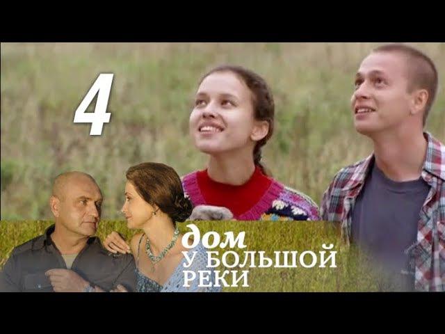 Дом у большой реки - 4 серия (2011)