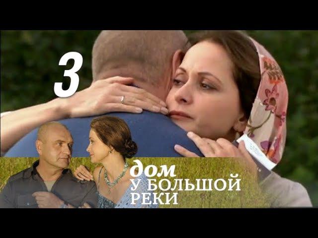 Дом у большой реки - 3 серия (2011)