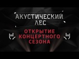 15 октября - открытие концертного сезона - группа Акустический лес