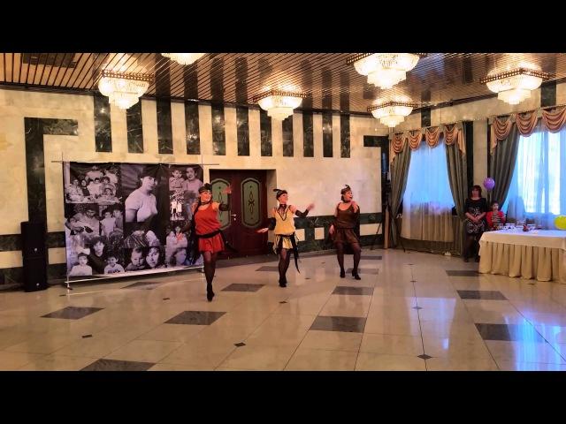Супер танец,,Чикаго 30-х.На юбилее Альбины.08.03.2016 г.