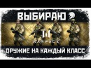 Warface - ВЫБОР ОРУЖИЯ для каждого класса - Штурмовик, Медик, Инженер, Снайпер - СТРЕЛЯЙКРАСИВО