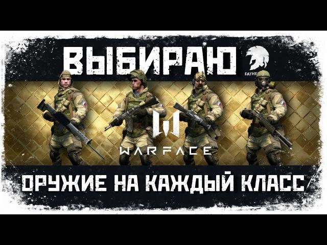 Warface - ВЫБОР ОРУЖИЯ для каждого класса - Штурмовик, Медик, Инженер, Снайпер - СТРЕЛ...