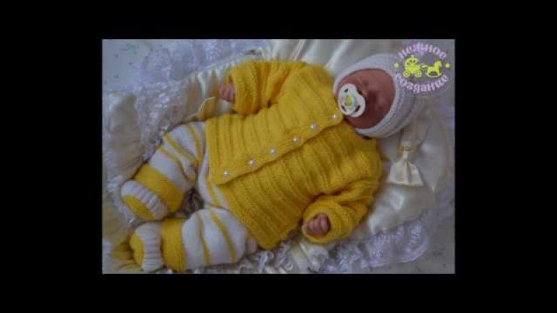 Вязанный комплект для новорожденного птенчик