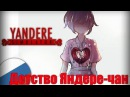 Русский Дубляж Детство Яндере-чан┃Yandere-chans Childhood┃