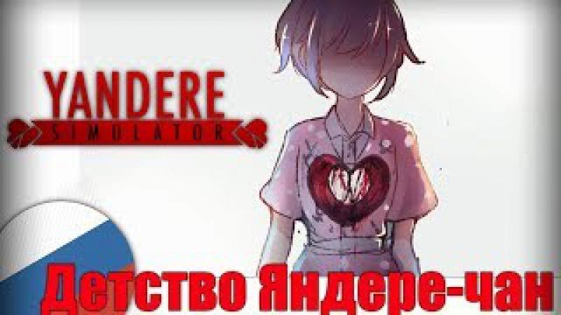 [ Русский Дубляж ] Детство Яндере-чан┃Yandere-chan's Childhood┃