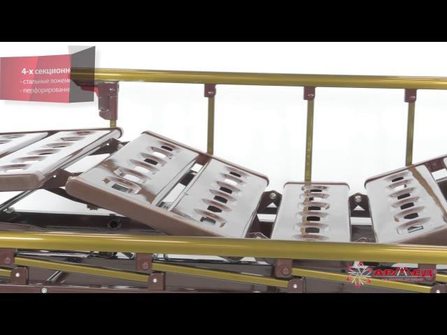 Кровать функциональная механическая Armed RS105-С