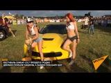 Фестиваль SunDay-2017: конкурс эротической мойки машин