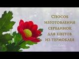 Способ изготовления серединок для цветов из термоклея.  Автор Елизавета Саркисо...