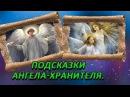 Подсказки Ангела-Хранителя, какие знаки предупреждают нас.