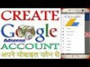 How to Create Google Adsense Account in Mobile Make Money with Google Adsense Adsense Tutorial