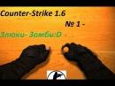 Counter-Strike № 1 | Злюки-зомби и люди:D