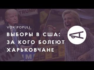 Выборы в США: за кого болеют харьковчане