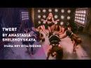 Iyara Hey Gyal Sidung Twerk by Анастасия Шелеховская All Stars Dance Centre 2017