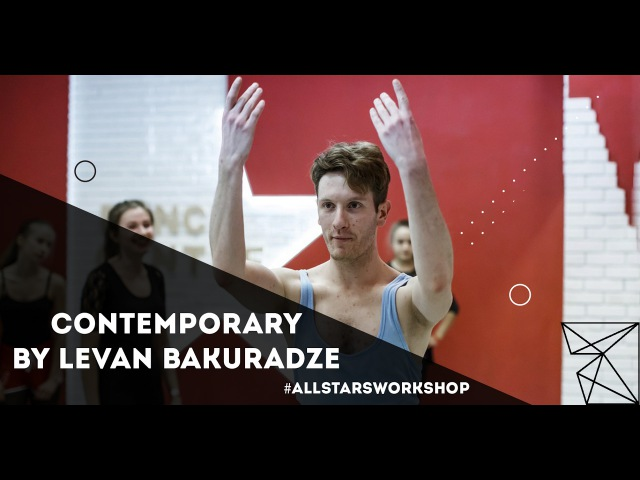 Barnacle-boi - all the things she saidα Contemporary by Леван Бакурадзе All Stars Workshop