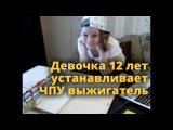Станок ЧПУ выжигатель - Девочка 12 лет устанавливает Pyroprinter