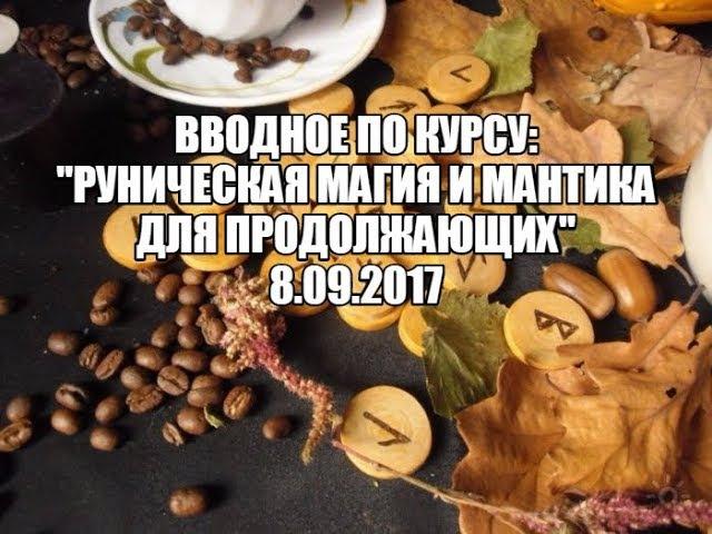 Л.Кузнецова-Фетисова Руническая мантика и магия для продолжающих