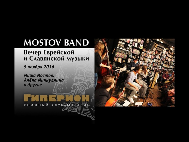 Mostov Band. Гиперион, 05.11.16