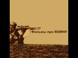 Новые военные фильмы 2017  БЕСПРИЗОРНИКИ Русские фильмы о Великой Отечественн ...