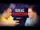 Алекс Яновский: Иммигрант-миллионер, который создаёт миллионную бизнес империю [Большая Игра]