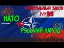 ФЗ 99 - НАТО наш союзник и будет наводить тут порядок РФ и НАТО против граждан СССР!