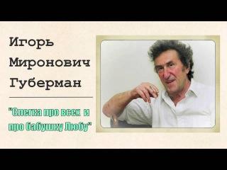 Игорь Губерман Слегка про всех и про бабушку Любу рассказ